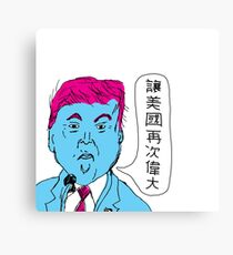 The Donald Trump (Chinese MAGA) Canvas Print