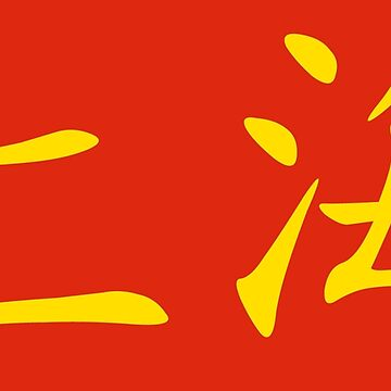 Shanghai (Chinese Characters)  by richdelux