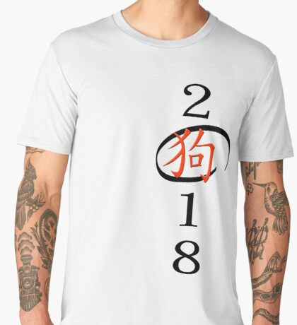 new years eve - 2018 - chinese year of the dog Männer Premium T-Shirts