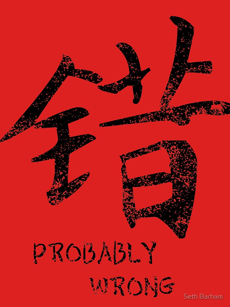 Your Chinese is Probably Wrong by footloosefabric