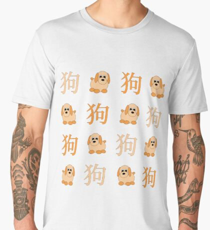 2018 - year of the dog Männer Premium T-Shirts