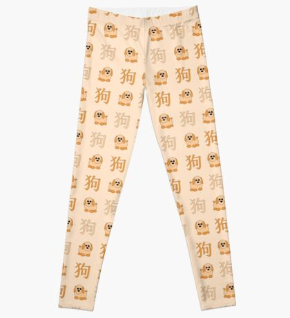 2018 - year of the dog Leggings