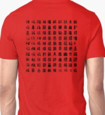 Prosperous, Fortune, Chinese New Year  百福图  Unisex T-Shirt
