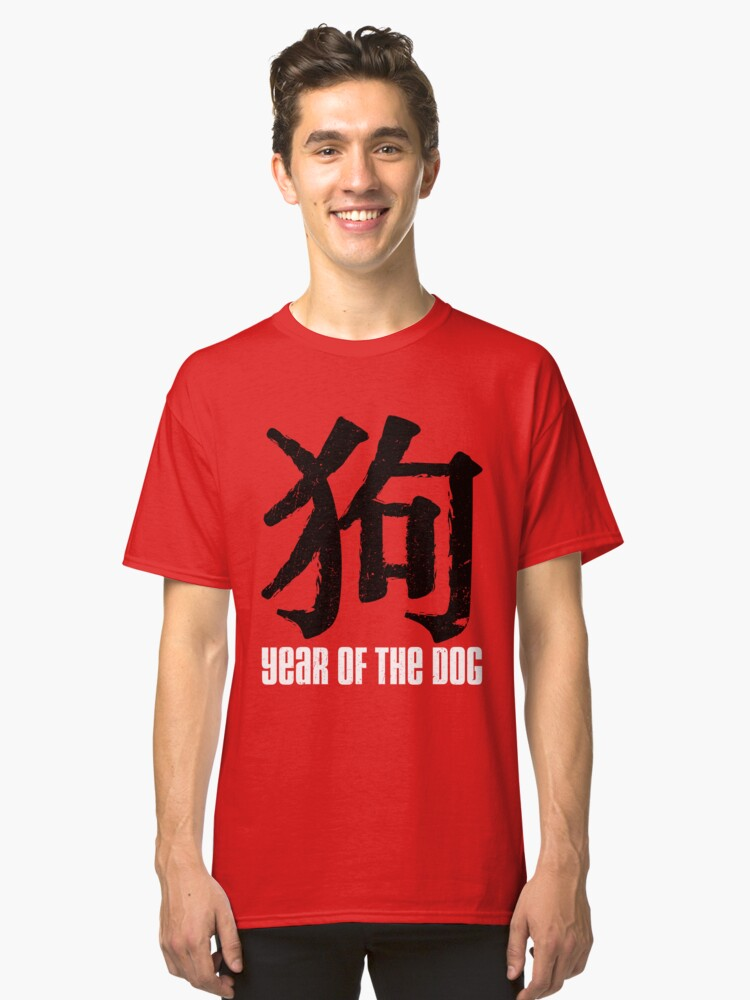 'Year of Dog 2018 Symbol' Chinese New Year 2018 Symbol  Classic T-Shirt Front