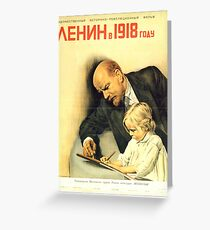 USSR CCCP Cold War Soviet Union Propaganda Posters Greeting Card