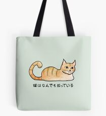 Cats Know Everything - Japanese Tote Bag