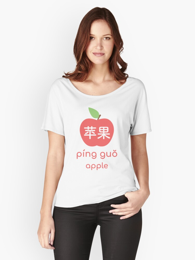 Apple in Chinese and English Women's Relaxed Fit T-Shirt Front