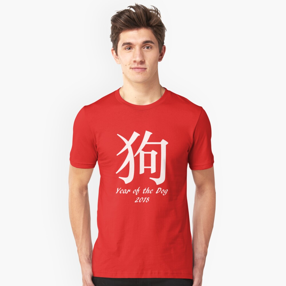 Year of the Dog 2018 Unisex T-Shirt Front