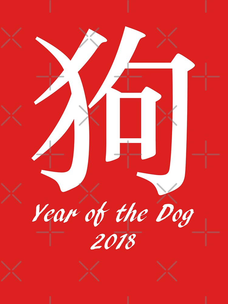 Year of the Dog 2018 by rkhy