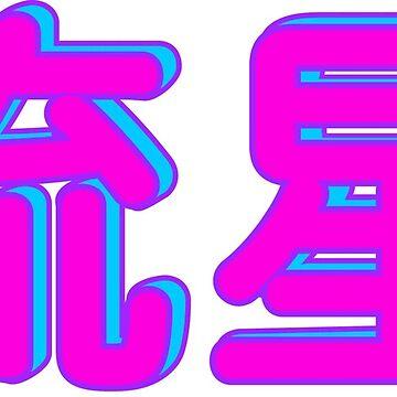 Vaporwave Japanese shirt by weston123456789