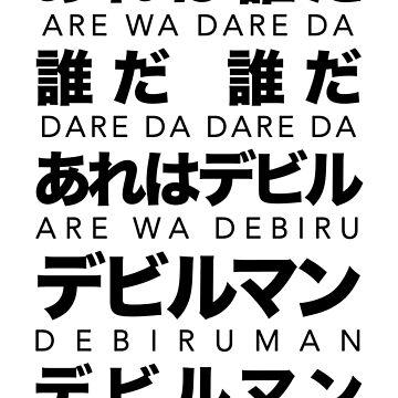 Devilman no Uta Lyrics (Black Text) by astrayeah