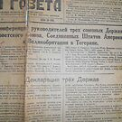 Old Historical Edition, Soviet Union Political Newspaper by znamenski