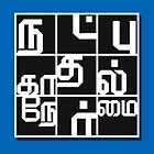 3 Elements of Life - Tamil by shazzdesign