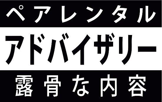 "Parental Advisory in Japanese""..."