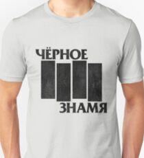 Cyrillic Black Flag  Unisex T-Shirt