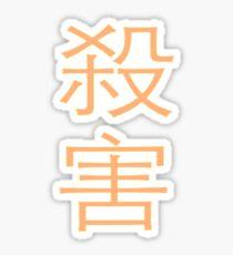 MURDER Sticker