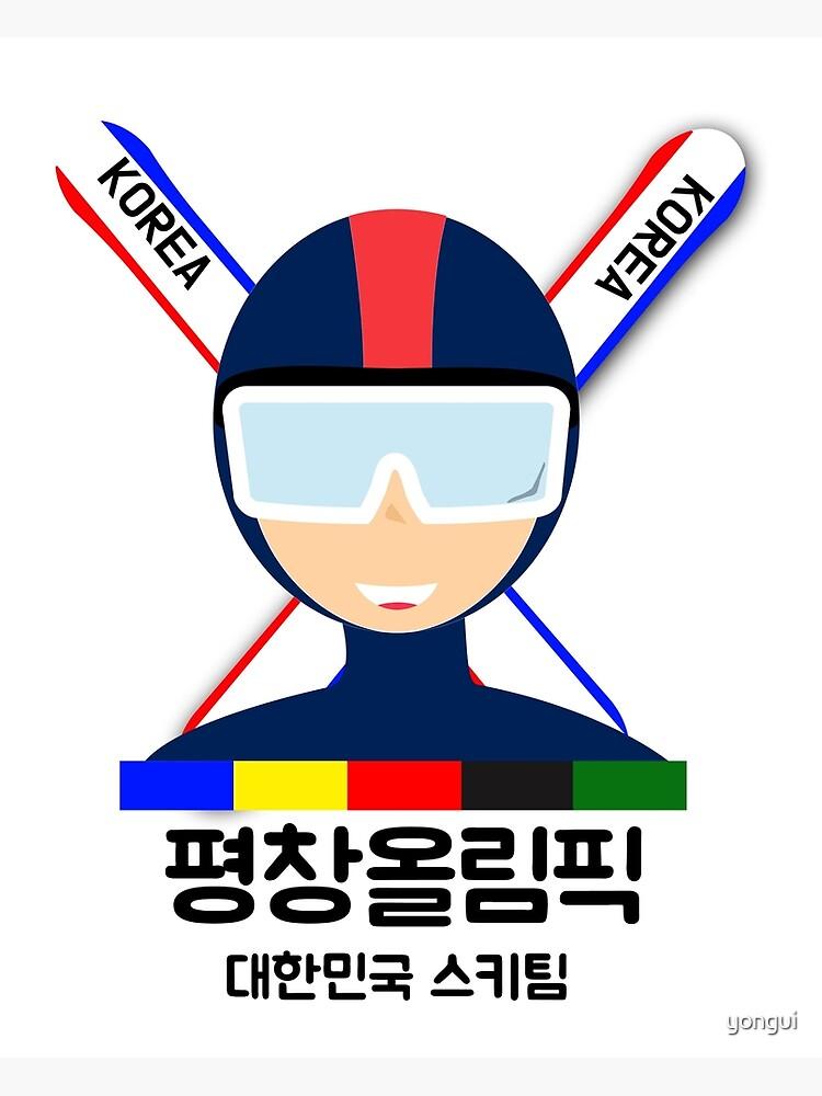 2018 Pyeongchang Olympics 2 by yongui