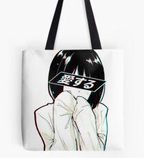 LOVE(Japanese) - Sad Japanese Aesthetic Tote Bag
