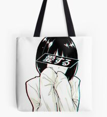 LOVE(Japanese) - Sad Japanese Aesthetic Tote Bag