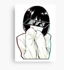 LOVE(Japanese) - Sad Japanese Aesthetic Canvas Print