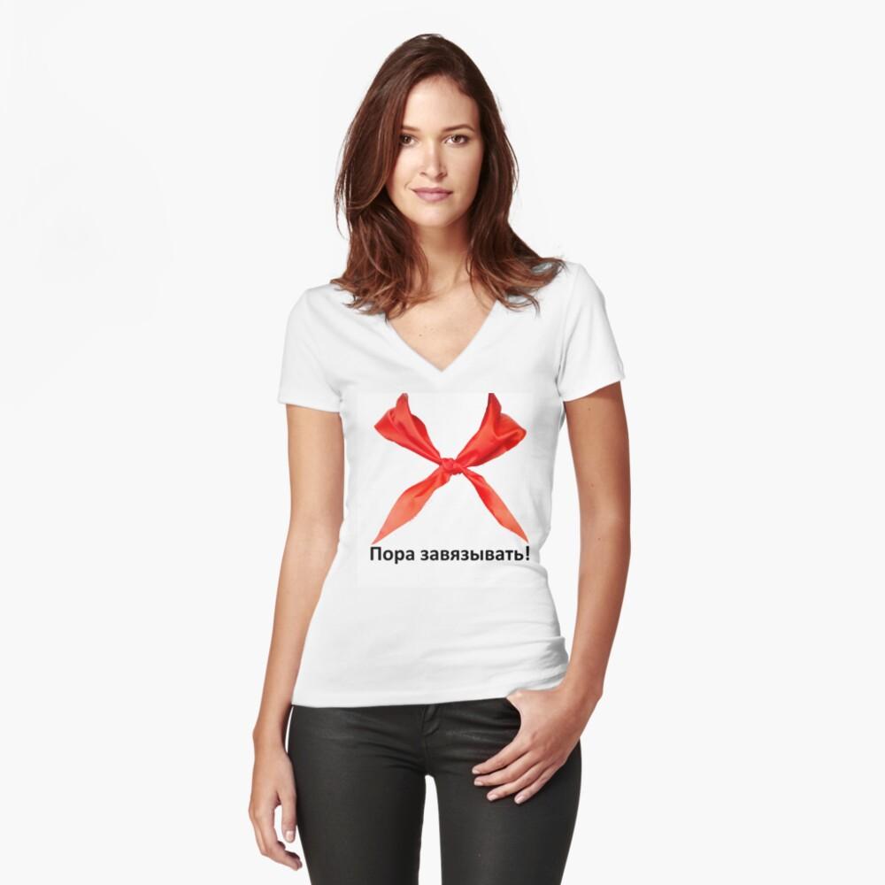 Пора завязывать! It is time to quit! #галстук #tie #necktie #cravat #scarf #neckcloth #overlay #Поразавязывать #Itistimetoquit #завязывать #quit Women's Fitted V-Neck T-Shirt Front