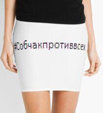 Собчак, Против, Всех, Собчакпротиввсех, СобчакПротив, ПротивВсех, Sobchak, Against, All, SobchakAgainstAll, AgainstAll  Mini Skirt