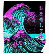 Ästhetisch: Die Große Welle vor Kanagawa - Hokusai Poster