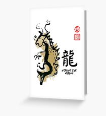 Year of DRAGON Painting Seal Animal Chinese Zodiac Greeting Card