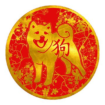 Chinese Word for the DOG Gifts, Decor and Clothing by Cartoonistlg