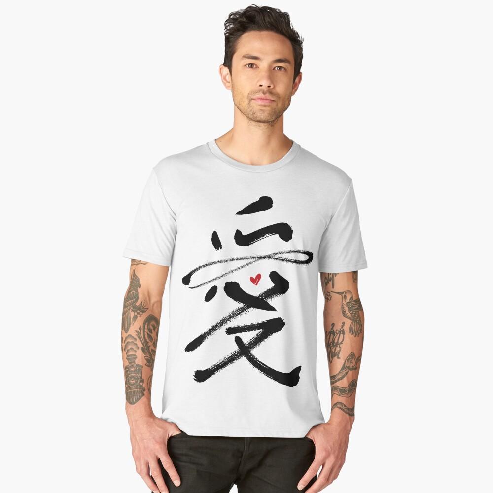 Eternal Love Chinese Calligraphy Kanji | Black Men's Premium T-Shirt Front
