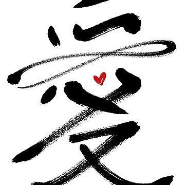 Eternal Love Chinese Calligraphy Kanji | Black by fatfatin