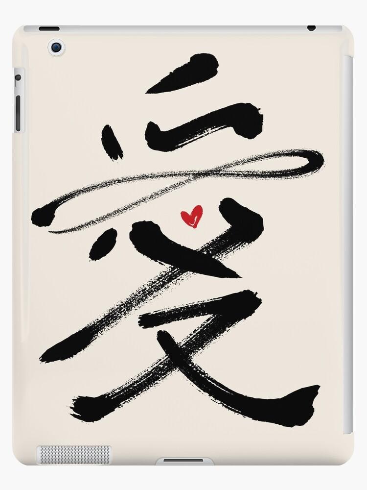 Eternal Love Chinese Calligraphy Kanji Black Ipad Cases Skins