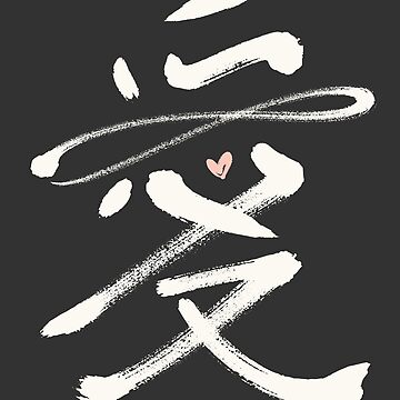 Eternal Love Chinese Calligraphy Kanji | Ivory by fatfatin