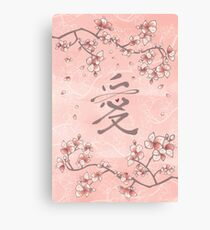 Pink Peach Blossoms and Eternal Love Calligraphy Symbol Canvas Print