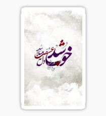Khoob Shod Sticker