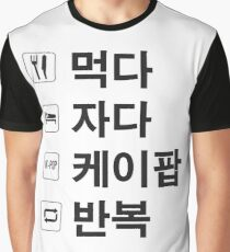 KPOP ONLY HANGUL ver. Graphic T-Shirt
