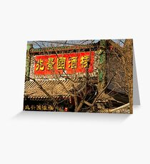 Beijing Streets And Signs © Greeting Card