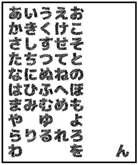"""Hiragana Chart Large: """"Japanese Hiragana Chart"""" Posters By Sukidesu"""