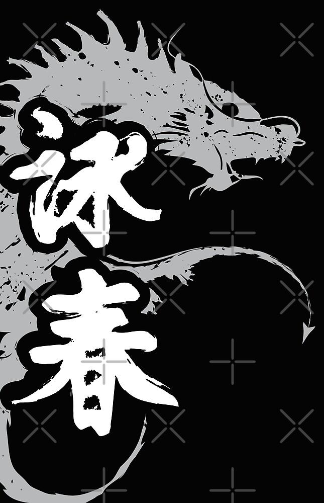 Wing chun gray dragon - side by purgarama