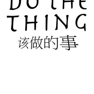 Zhu Li, Do the thing!  by adzign