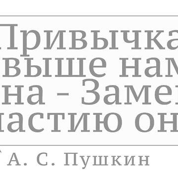 Пушкин - Привычка  by ssamoylenko
