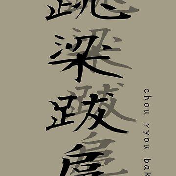 Chou Ryou Bakko - Kanji by Mina-K