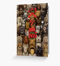Isle of Dogs - Wes Anderson Greeting Card