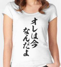 オレは今なんだよ-mine is now- Women's Fitted Scoop T-Shirt