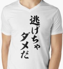 逃げちゃダメだ-I mustn't run away- Men's V-Neck T-Shirt