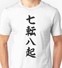 七転八起-A man's walking is a succession of falls- Unisex T-Shirt