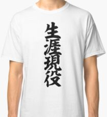 生涯現役-Never retire- Classic T-Shirt