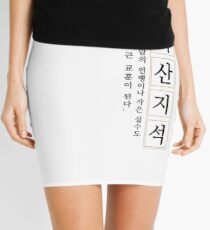 HANGUL Idiom Mini Skirt