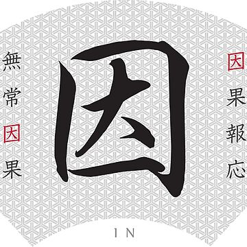 In/因, Japanese Kanji Calligraphy by KeiGraphicIntl