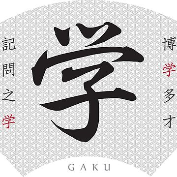 Gaku/学, Japanese Kanji Calligraphy by KeiGraphicIntl